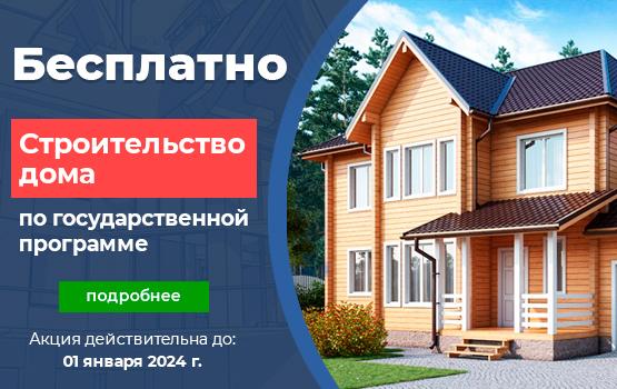 Государственная программа поддержки жилищного строительства в Свердловской области