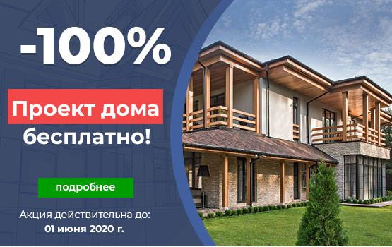 При строительстве дома нашей компанией проект бесплатно