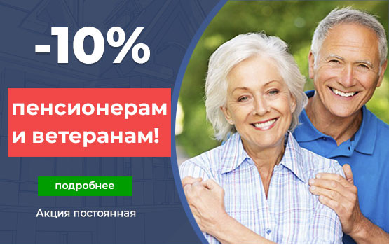 Пенсионерам скидка 10% на строительство дома